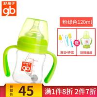 好孩子(gb)玻璃奶瓶新防嗆帶手柄 寬口徑握把120ml(粉綠)奶嘴十字孔 *2件
