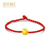 壹仟俩 足金苹果红绳手链 约0.13g *3件