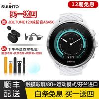 SUUNTO 頌拓 9精英版 SS050147000 多功能登山戶外手表