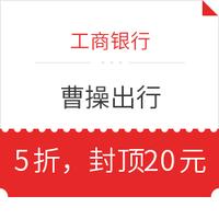 移動專享 : 工商銀行X 曹操出行 信用卡/借記卡支付享5折