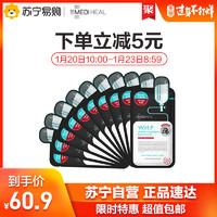 美迪惠爾(MediHeal)WHP竹炭亮白 補水保濕祛黃斑護膚黑炭面膜10片