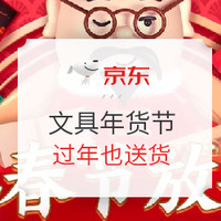 京东年货节 文具春节放肆购
