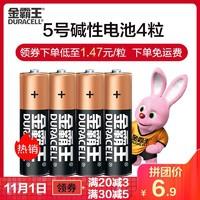 金霸王(Duracell) 5號4粒 1.5V干電池 堿性電池 數碼電池 非7號不可充電適用玩具小米電視遙控器鼠標指紋鎖