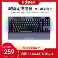 雷神KL30機械鍵盤87鍵黑軸紅軸無線雙模吃雞鍵盤RGB背光雙模
