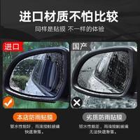 汽車后視鏡防雨膜倒車鏡防霧反光鏡玻璃防水貼膜通用全屏側窗用品