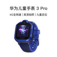 Huawei/華為 兒童手表 3 Pro 清晰通話