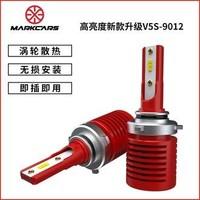 邁酷勢/MARKCARS V5S 汽車LED大燈 改裝替換 9012 6000K 一對裝 白光