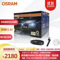 歐司朗(OSRAM) A-Class氙氣大燈套裝安定器透鏡改裝HID汽車氙氣燈泡升級套餐