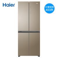 Haier/海爾 海爾家用十字對開門靜音節能電冰箱 BCD-403WDPT