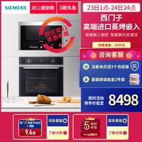 西門子HB234ABS0W HB25D5L2W嵌入式71L電烤箱蒸箱組合套裝