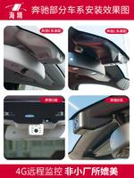 海圳奔馳行車記錄儀E300L原廠隱藏式C級C200專用GLAE級GLC260高清
