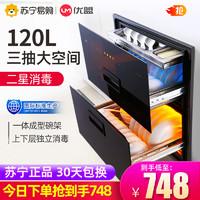 優盟ZTD120-UX212消毒柜家用嵌入式立式小型廚房碗筷消毒碗柜