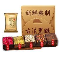 倪宅 云南五味黑糖禮盒 2.4斤