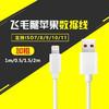 飛毛腿iPhone6數據線安卓蘋果6s手機x充電線器7Plus加長5s快充2米ipad七8P沖cd電7p六iphonex平板八xsmax11xr