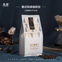 元店 意式特濃咖啡豆 454g