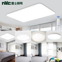 nvc-lighting 雷士照明 星河 led吸頂燈 三室兩廳套餐