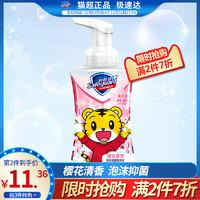 舒膚佳泡沫洗手液 家用巧虎兒童抑菌家庭裝225ml *2件