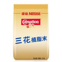 雀巢Nestle 咖啡奶茶伴侶 三花植脂末 奶精粉 袋裝1kg *2件