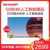 夏普LCD-50TX6100A 50吋4K超高清人工智能網絡液晶電視