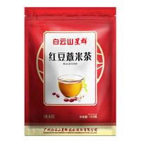 白云山紅豆薏米茶赤小豆芡實薏仁茶 150g