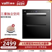 Vatti/華帝 ZTD100-i13027 臭氧嵌入式二星級消毒柜碗柜 廚房家用
