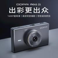 盯盯拍mola Z5汽車行車記錄儀高清夜視新款隱藏式車載免安裝無線