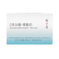 簡愛(simplelove) 0添加糖 無添加 裸酸奶 135g*4盒 酸奶酸牛奶 *5件
