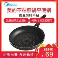 美的 炊具 JL26T1 超厚底工藝 優質加厚合金基材不粘煎鍋
