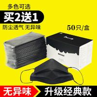 一次性三層口罩防塵透氣女防風防寒病菌50只一盒