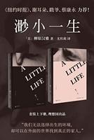 《渺小的一生》 Kindle電子書 3.99元(券后)