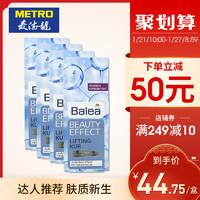 麥德龍德國進口芭樂雅Balea保濕提拉緊致玻尿酸7支/盒x4 精華安瓶