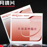 MingYue 明月1.60防蓝光非球面镜片*2片+BOLON 暴龙镜框