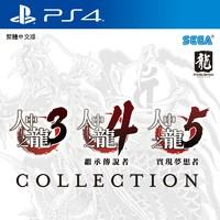每日游戲特惠 : 《如龍》3/4/5將推出數字版合集,PSN賀年優惠低至2折