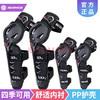 賽羽SCOYCO摩托車護具4件套護膝護肘套裝越野機車騎行防摔護具(經典防摔四件套) 均碼