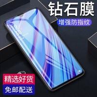 奔信 OPPO A9鋼化膜oppoa9x抗藍光高清水凝防指紋防爆玻璃手機貼膜 增強防指紋*1片裝 *4件