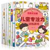 《兒童專注力訓練游戲書》全8冊 *4件