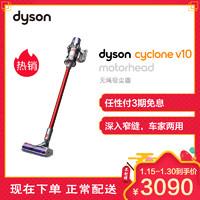 戴森(Dyson) 吸塵器 V10 Motorhead 無線手持式吸塵器 家用除螨 整機過濾 碳纖維吸頭