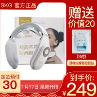 SKG頸椎按摩器 遙控經典款 護頸儀頸椎儀低頻脖子脈沖加熱敷 4098