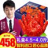 星農聯合帝王蟹智利鮮活熟凍大螃蟹 年夜飯 帝王蟹禮盒4.5-4.0斤 *2件