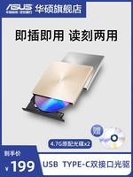 華碩08U9M-U外置光驅CD/DVD刻錄機USB筆記本電腦光驅外接移動光盤 *3件