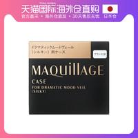 日本直郵SHISEIDO 資生堂心機腮紅光亮立體感高光修容專用盒1個