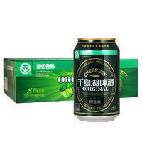 千島湖啤酒8°P原生態拉罐330ml*24罐整箱 *2件