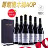 法國 威娜德 原瓶進口干紅葡萄酒原裝西拉aoc aop 正品紅酒整箱裝