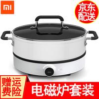 小米(MI)電磁爐 米家用大功率智能電磁灶組合套裝迷你節能雙頻商用靜音火鍋燒水湯鍋