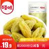百草味 葡萄干200gx2袋 新疆特產水果干提子 無籽黑加侖零食 無核白葡萄干 *6件