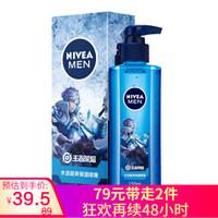 妮維雅(NIVEA)男士補水保濕深層滋潤不油膩護膚面霜乳液小藍管 水活酷爽保濕啫喱150ml *2件