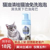 雪貂留香貓油凈150ml貓咪黑下巴去黑下巴洗腳去油泡沫