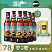鵝島(Goose Island)精釀啤酒 鵝島嘎嘎鵝 355ml*6瓶裝 *2件