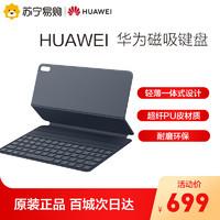 华为原装M-Pencil MatePad Pro平板电脑手写触控笔/磁吸键盘/皮套