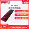 聯想瑪雅之光筆記本電腦鍵盤cherry紅軸機械鍵盤櫻桃電競游戲吃雞